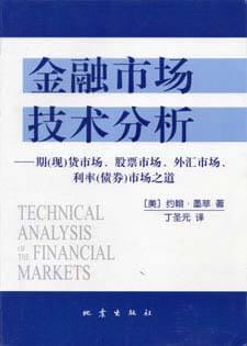 金融市场技术分析