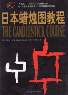 日本蜡烛图教程