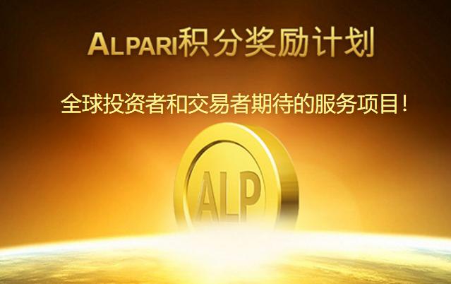 《Alpari积分奖励计划》资金返还金额已超过6百万美元!